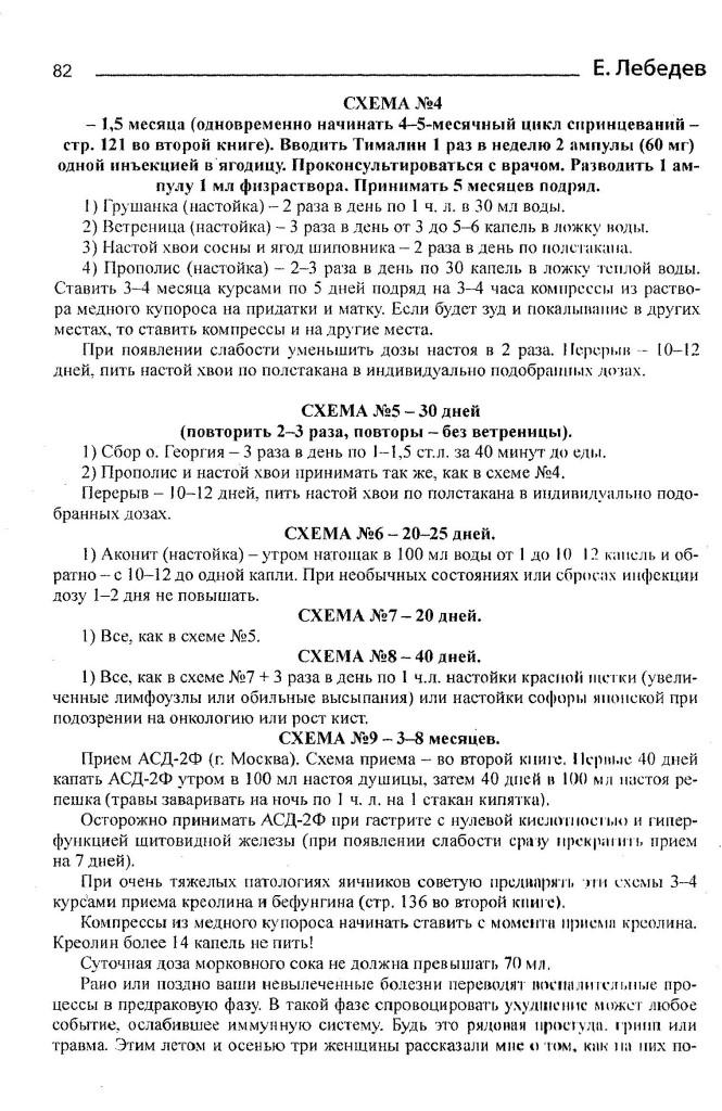 page82z