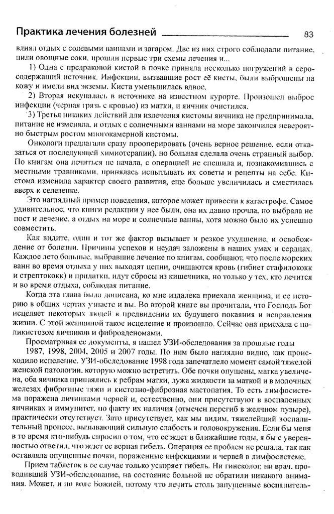 page83z